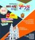 അഖില കേരളാ മെഗാ ക്വിസ്-ഉറവ് 2019